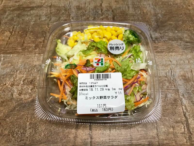 コンビニで売っている野菜サラダ